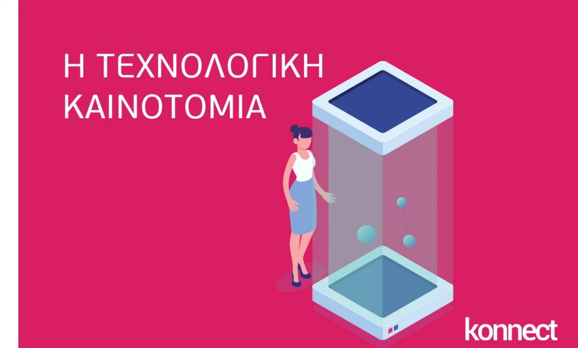 TechnoInnovation1